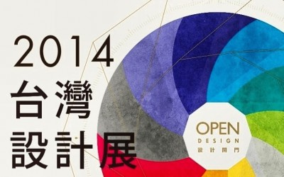 '2014 TAIWAN DESIGN EXPO'
