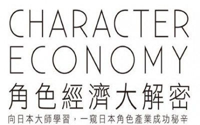 'THE ECONOMY OF CHARACTER FORUM'