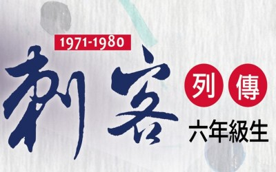 'THE PIONEERS OF TAIWANESE ARTISTS (1971-1980)'