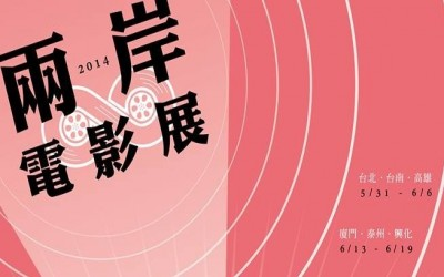 THE 6TH CROSS-STRAIT FILM FESTIVAL