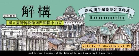 Taipei | 'Deconstruction'