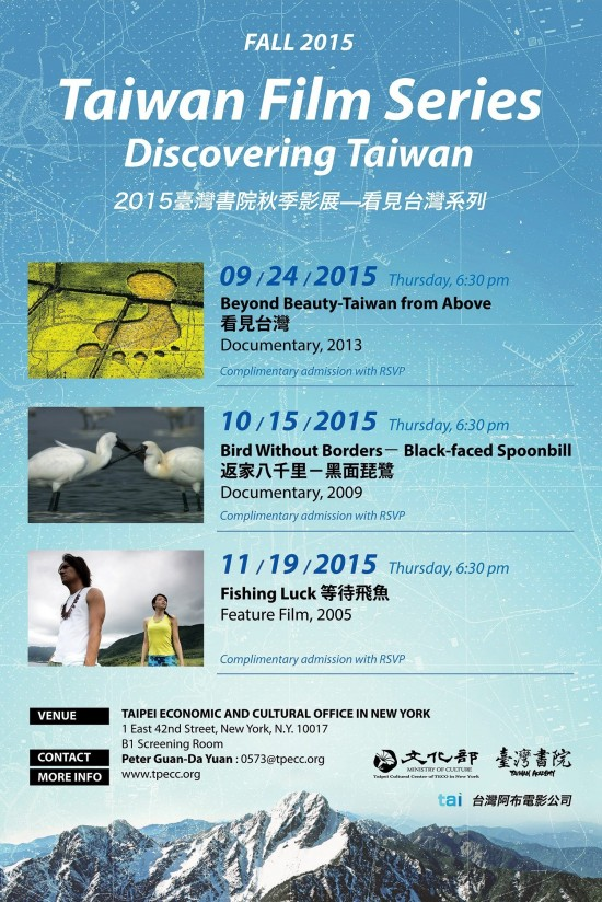Taiwan film series in NY