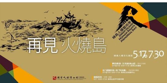 'Green Island Human Rights Arts Festival'