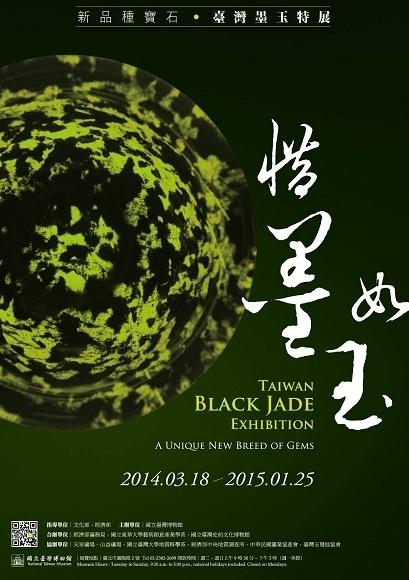 0318 black jade-0.jpg