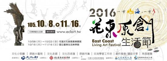 '2016 East Coast Living Art Festival'