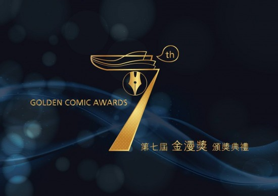Shortlist for the 7th Golden Comic Awards unveiled