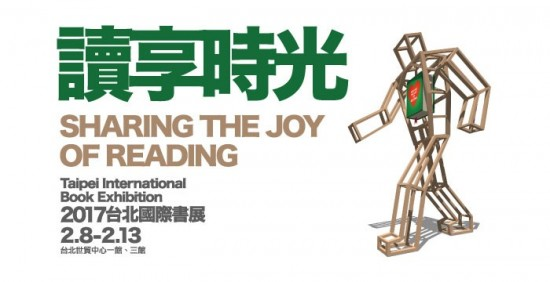 '2017 TIBE: Sharing the Joy of Reading'