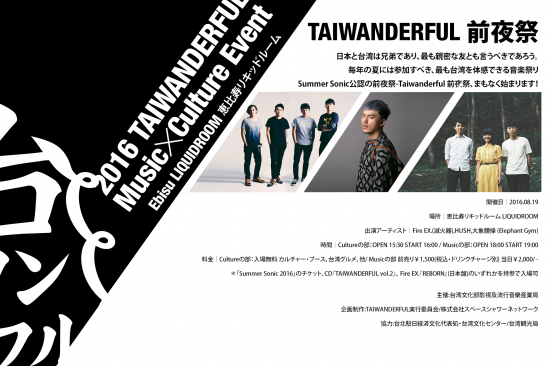 Taiwan rock bands to join Tokyo Summer Sonic