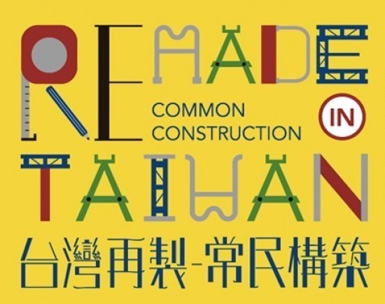 'ReMade in Taiwan' to join Venice Biennale