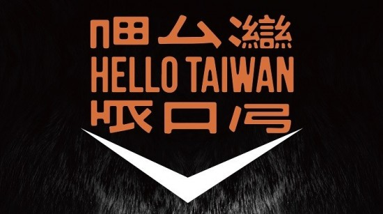 'Hello Taiwan' concert on the East Coast