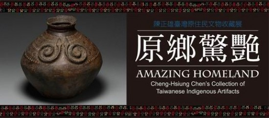 Taipei exhibition offers Taiwanese indigenous artifacts