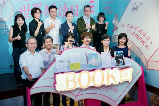 Taiwan celebrates World Book Day