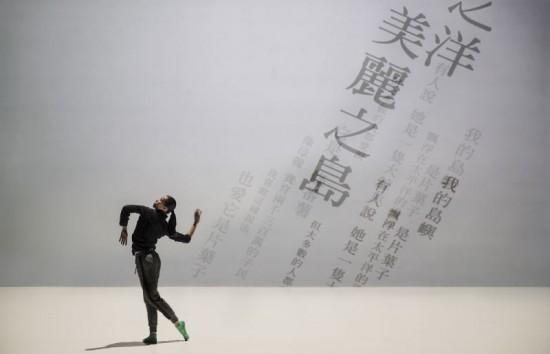 Cloud Gate to present 'Formosa' in six states