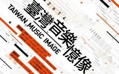 '2014 TAIWAN MUSIC IMAGE'