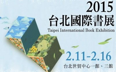 '2015 TAIPEI INT'L BOOK EXHIBITION'