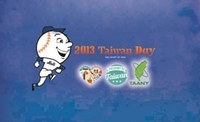 'TAIWAN DAY' BY NEW YORK METS