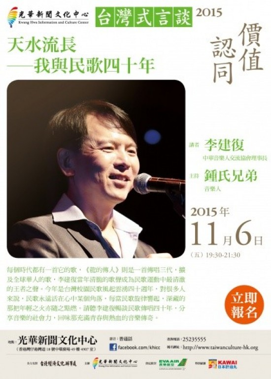 Forum featuring folk singer Li Jian-fu