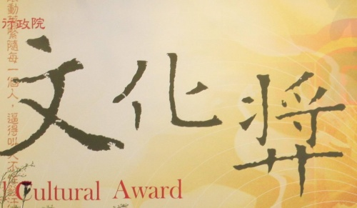 NATIONAL CULTURAL AWARD: CALL FOR APPLICANTS