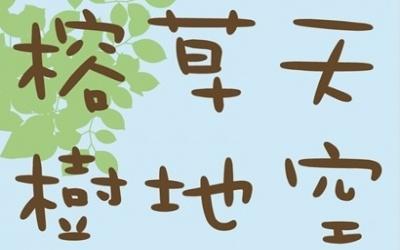 'SKY, GRASS, BANYAN TREE'