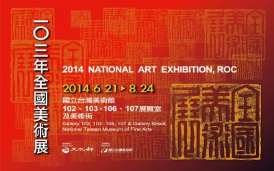 'THE 2014 NATIONAL ART EXHIBITION OF THE R.O.C.'