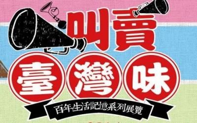 'TAIWAN MEMORIES: A CENTURY OF STREET HAWKING'