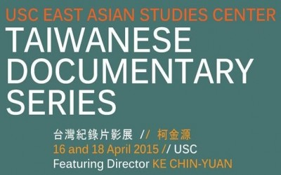 USC TO SCREEN TAIWANESE DOCUMENTARIES