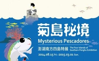 'MYSTERIOUS PESCADORES'