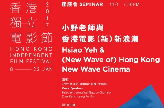 Taiwan New Wave Cinema at HK indie festival