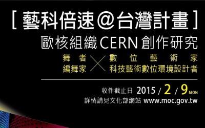 ACCELERATE@CERN: OPEN CALL