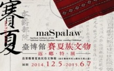 'MASPALAW - SAISIYAT ARTIFACTS'