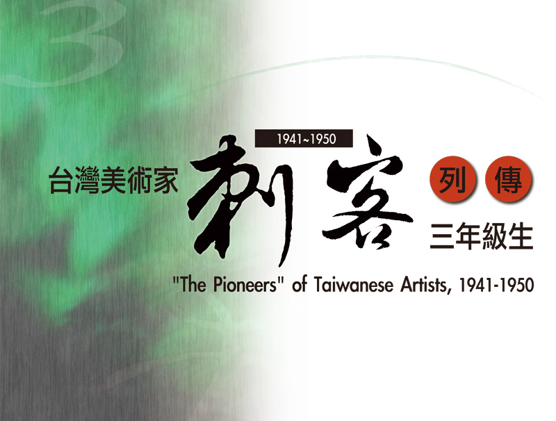 'THE PIONEERS OF TAIWANESE ARTISTS – II'