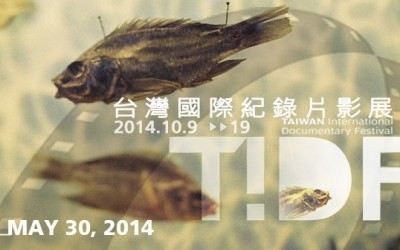 TAIWAN DOCUMENTARY FESTIVAL: CALL FOR ENTRIES
