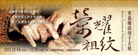 Engraving Prestige – Hand Tattoo of Paiwan