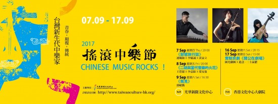 Taiwan musicians, opera artists in Hong Kong