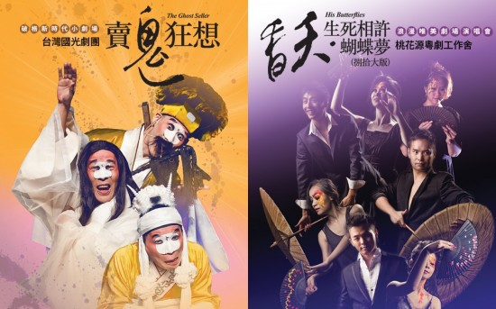 GuoGuang Opera in West Kowloon