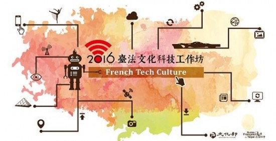 '2016 French Tech Culture Workshop'