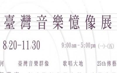 'TAIWAN'S MUSIC MEMORIES'