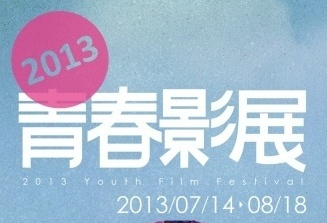 'THE 2013 YOUTH FILM FESTIVAL'