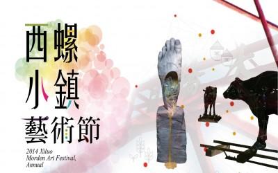 'XILUO MODERN ART FESTIVAL'