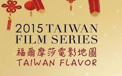 LA TAIWAN ACADEMY TO OFFER FREE MOVIES