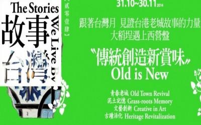 TAIWAN CULTURE MONTH IN HK