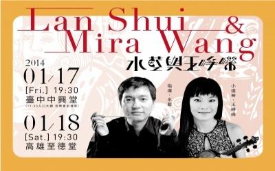 'LAN SHUI & MIRA WANG'