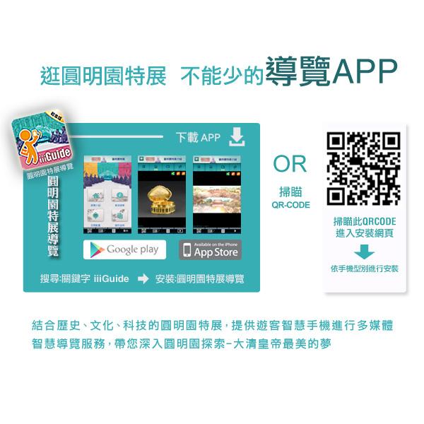 0705 yuanmingyuan-app.jpg