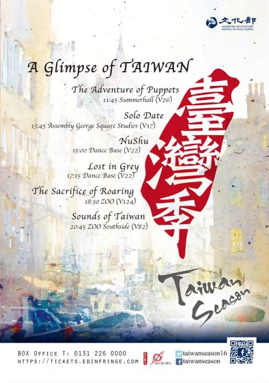 'Taiwan Season' set for Edinburgh Fringe