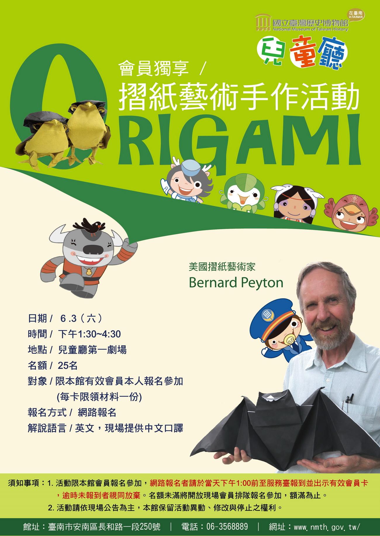 會員獨享摺紙藝術手作活動海報
