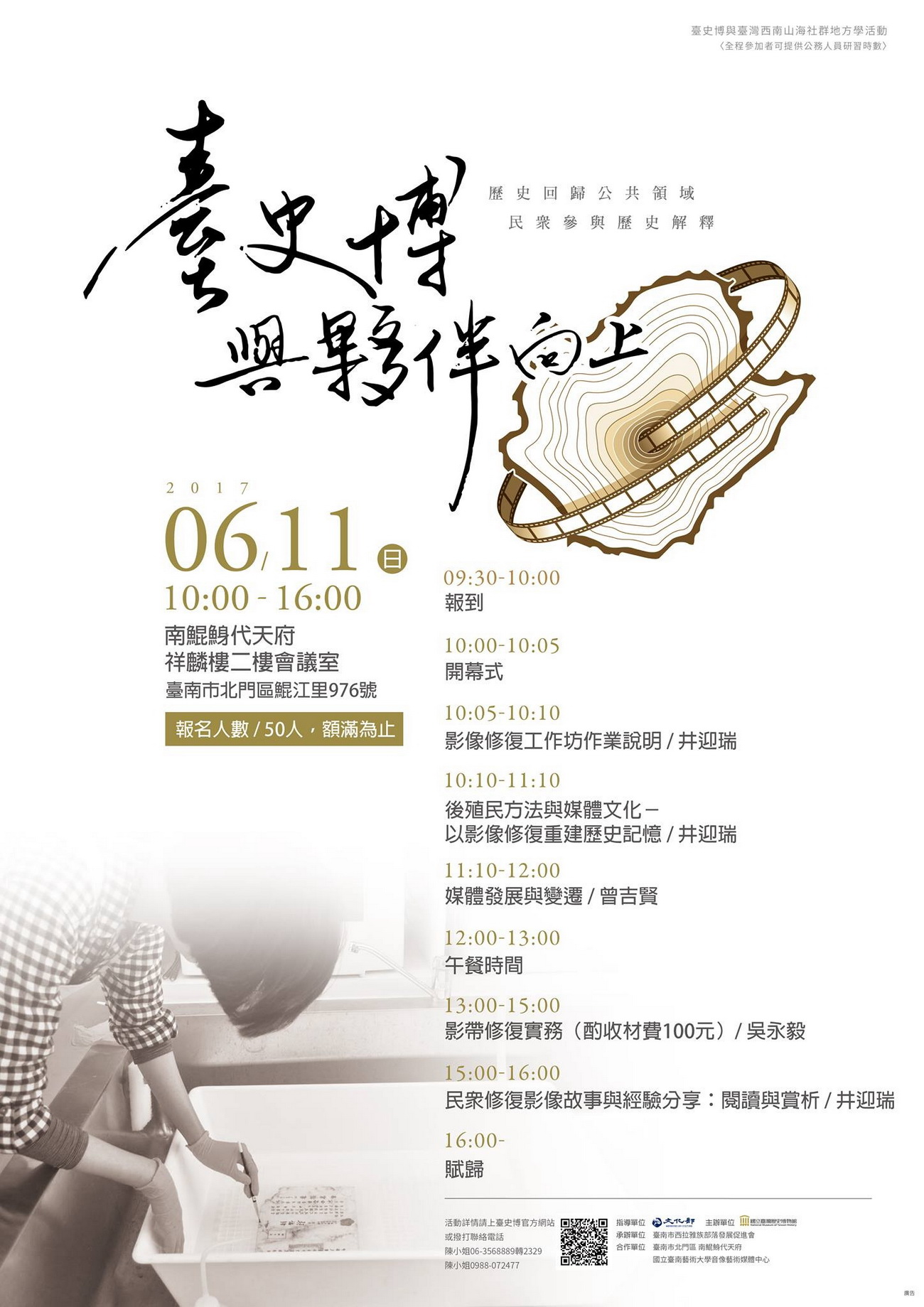 南方向上:臺史博與夥伴向上工作坊系列活動海報