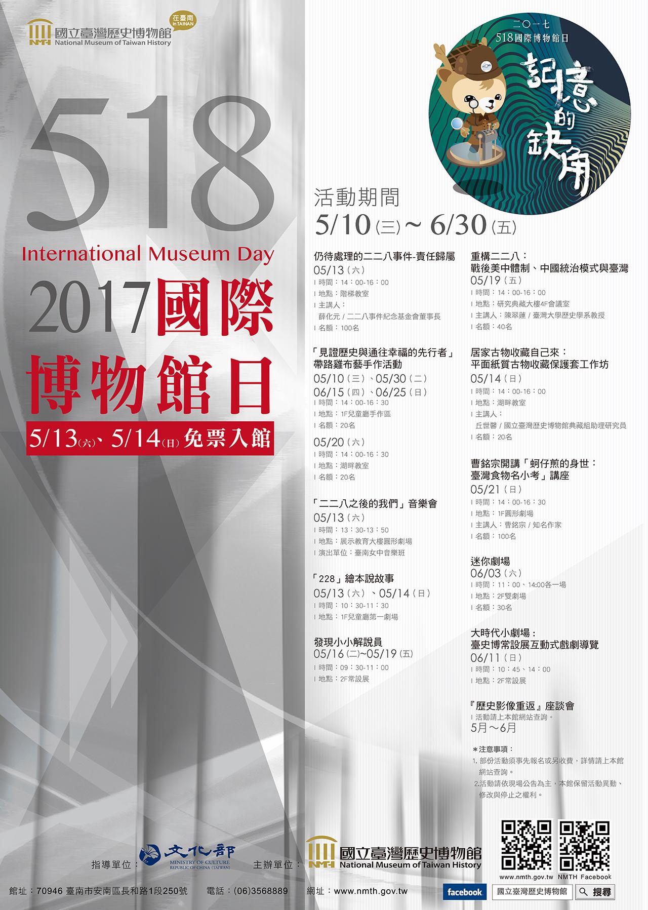 歡慶博物館日活動