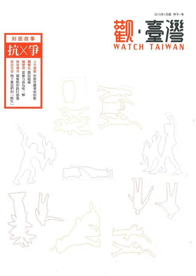 Watch Taiwan 觀.臺灣第24期