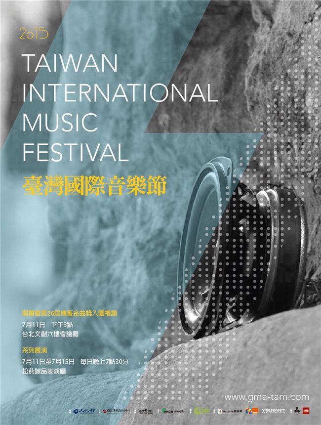臺灣國際音樂節主視覺