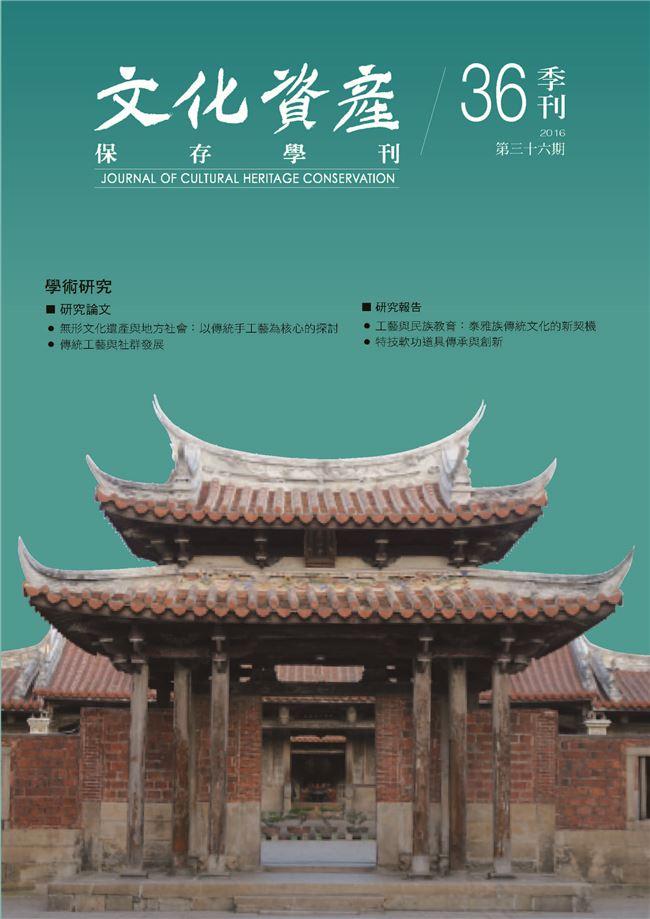 文化資產保存學刊第36期1